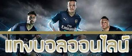 ทำไมคนถึงชอบดูฟุตบอลพรีเมียลีกอีงกฤษมากกว่าทีมไทย รวมถึงแทงบอลออนไลน์ด้วย